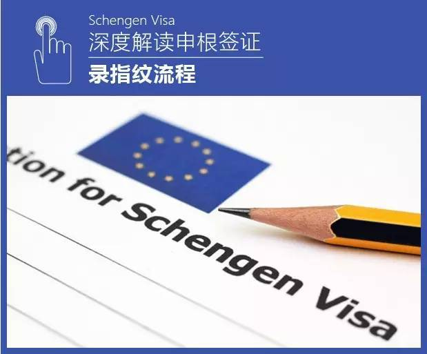 【收藏】申根签证录指纹史上最全解析