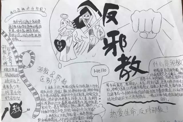 no.1 手抄报&漫画 开展反邪教手抄报或漫画比赛.