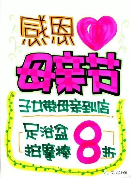 母亲节,药店手绘pop海报来袭!