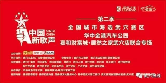 昨天晚上,中国新歌声武穴赛区海选花桥之夜成功举行!