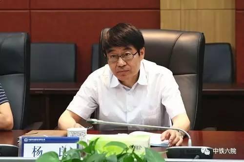 中国中铁财务总监杨良莅临中铁六院集团调研