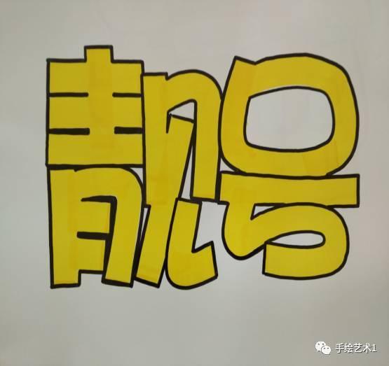 手绘pop字体装饰方法