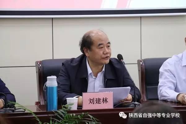 陕西省教育厅副厅长刘建林出席省自强中专主要领导任职宣布大会并调研图片