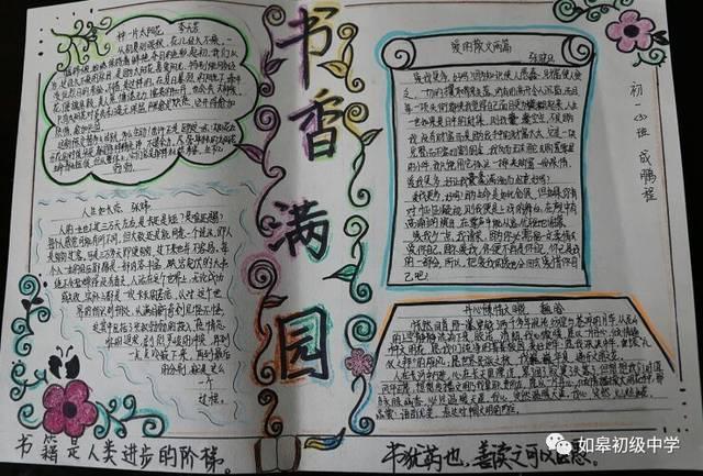 采撷书香,做纸上文章——如皋初级中学读书节之手抄报