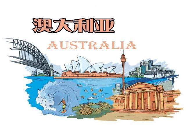 2017澳大利亚旅游签证受理时间最新变化