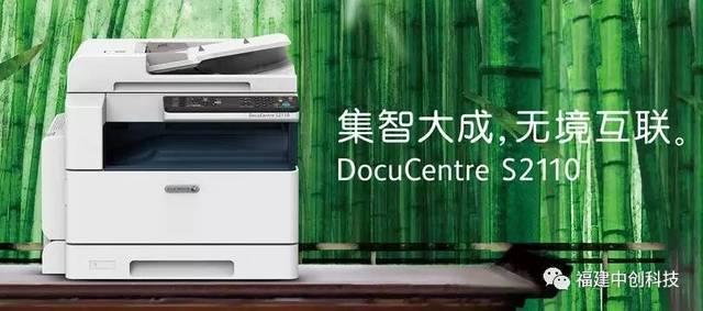 富士施乐发布全新入门级智能型数码多功能机 DocuCentre S2110