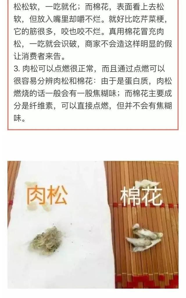 仁怀某面包店被曝明虾是肉松做的?真相只有一上海棉花多少钱一斤图片