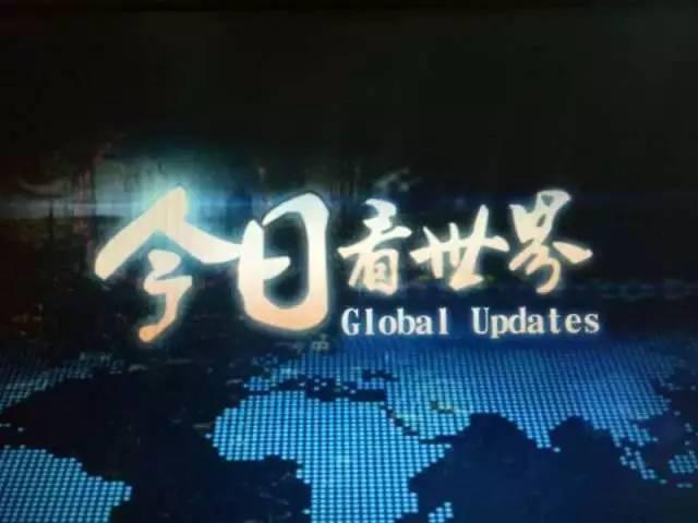 今日看世界+