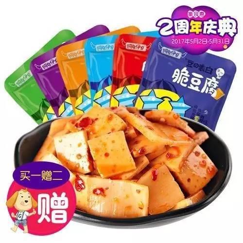【集食惠】吃货福利!集食惠周年庆零食大促,进口零食19元起!