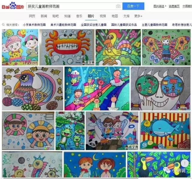 儿童视觉艺术教育的探究-教育频道-手机搜狐图片