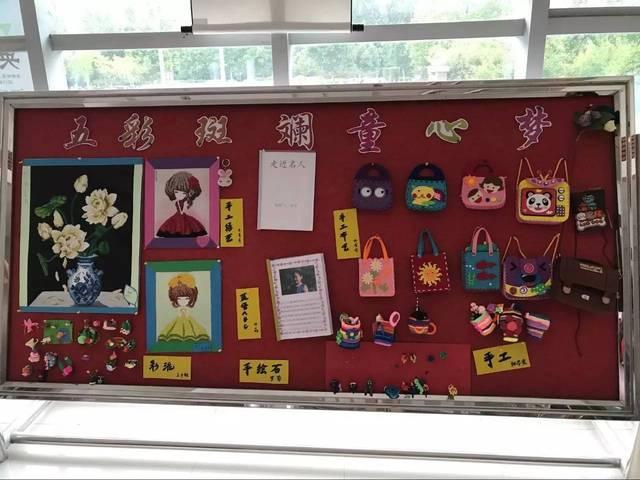 四年级,五年级展板展出的手工绣品,布艺小包,十字绣等作品更是圈粉无