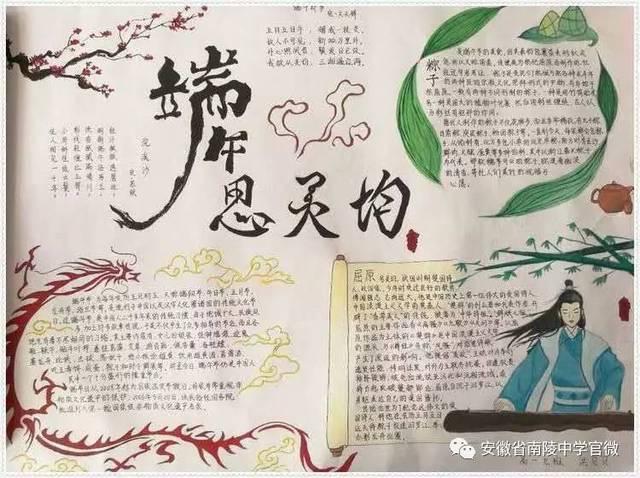 """与""""粽""""不同 ——南陵中学""""我们的传统节日端午节""""手抄报参赛作品展"""