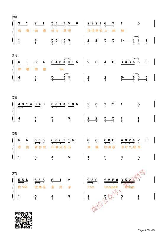 【附谱】欢乐颂《咖喱咖喱》五线谱 简谱图片
