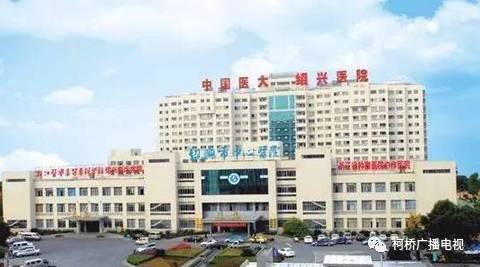 绍兴市中心医院位于绍兴市柯桥区华宇路上,是一所集医疗,教学,科研