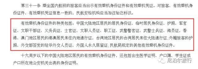 海外中国人注意!只用护照在国内或不能登机!