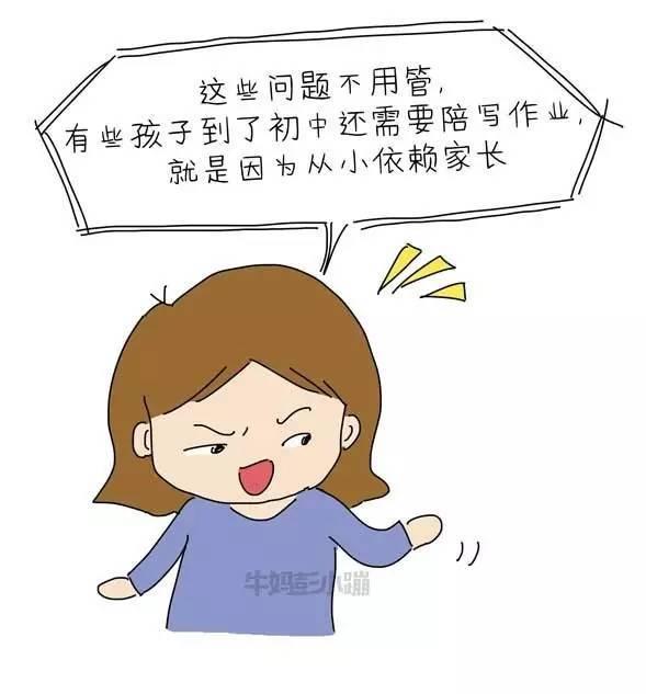 pengxiaobeng) 颜妍老师导读  这样辅导孩子做作业,不如自己滚得远远图片