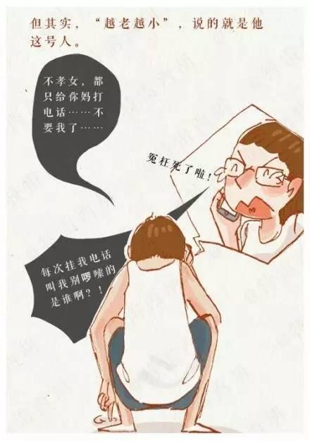 父亲节漫画:我家有个可爱先生