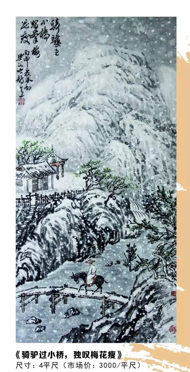湖上书画艺术苑 精选作品集
