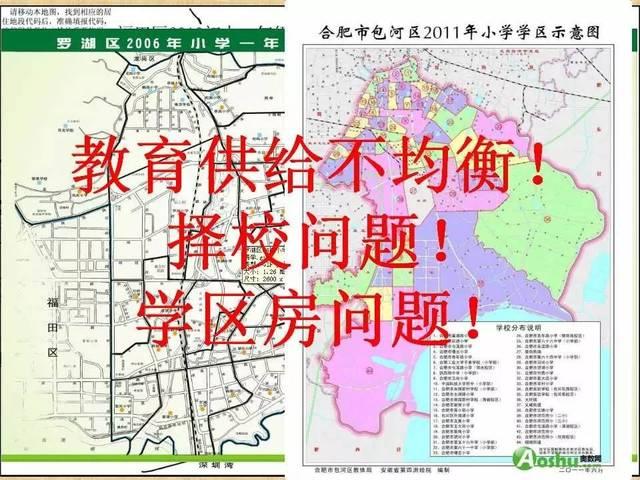 他山之石:河南大学孔云峰教授:义务教育区位,区划与路径问题研究图片