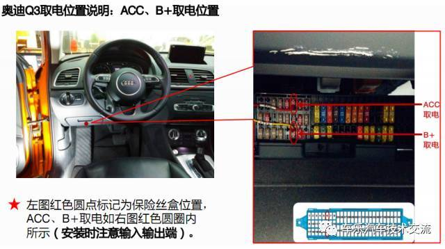 奥迪q3取电位置说明:acc,b 取电位置图片