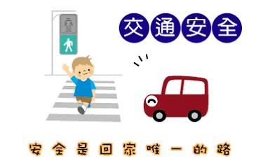 交通安全温馨提示图片
