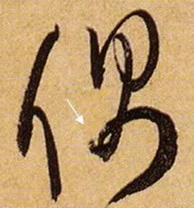 梁祝八孔葫芦丝谱子-|草书学习八条原则|   草书学习,在有针对性进行基础训练的同时,也要
