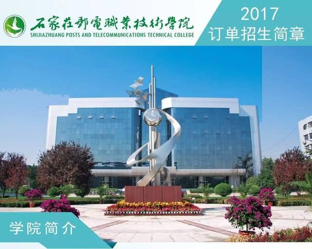 【招生】2017年石家庄邮电职业技术学院吉林省招生公告