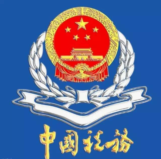 2018中国税务精神12字_税务精神12字是什么