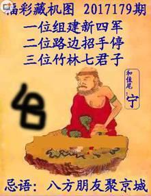 红星一语定胆 太湖字谜 藏机图