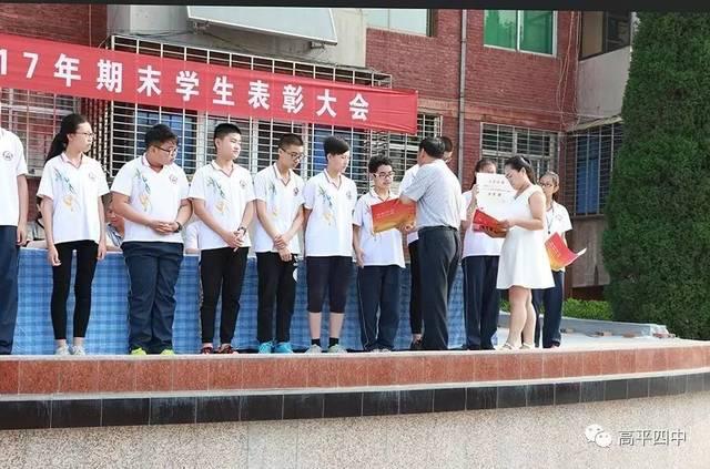 高平四中举行了2016-2017学年第二学期期末表彰大会