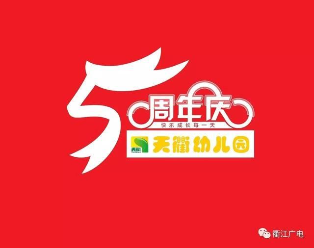 【直播】天衢幼儿园五周年庆典 看到你家宝贝了吗