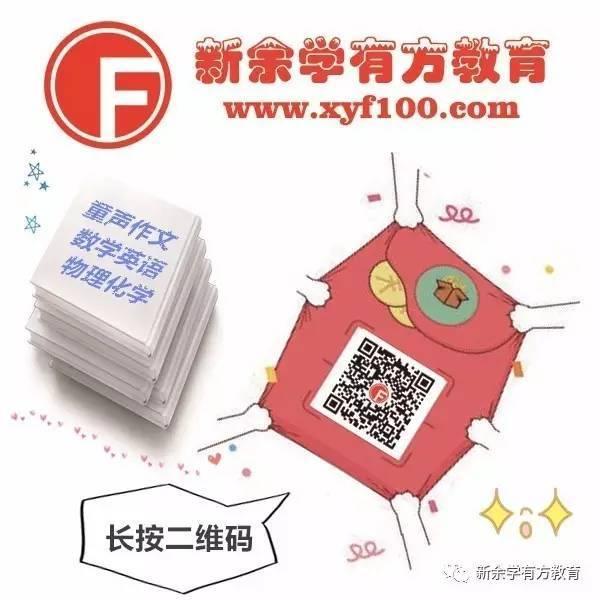 【重要通知】2017年新余市高中重点录取分数天津v高中高中图片