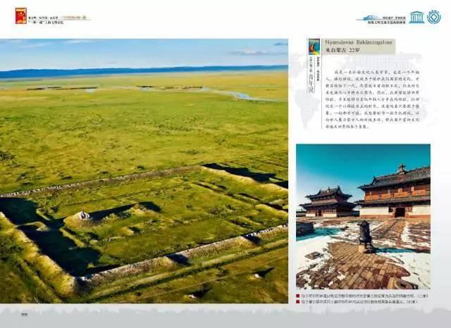 草原帝国的摇篮:蒙古 鄂尔浑峡谷文化景观——走进
