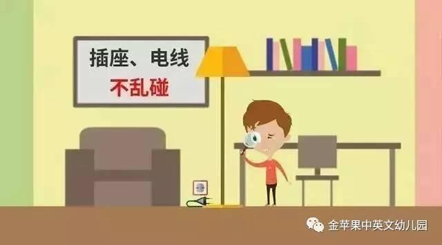 """金苹果幼儿园 ---快乐过暑假,安全""""不放假""""注意事项"""