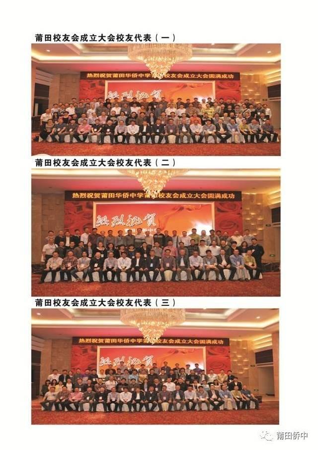 欢迎报考莆田华侨中学