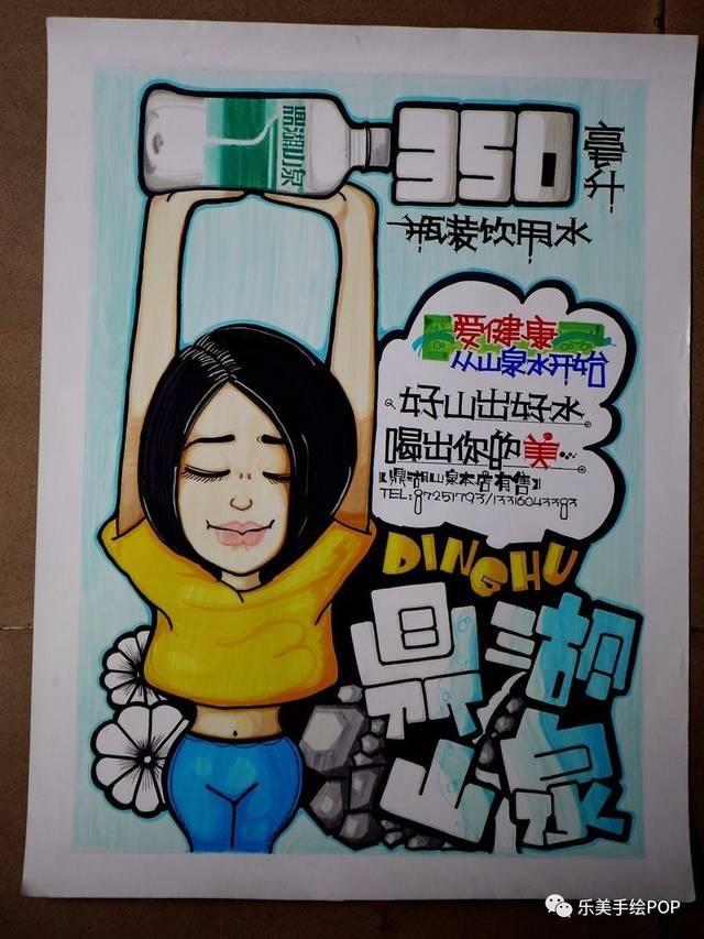 饮料类手绘pop海报