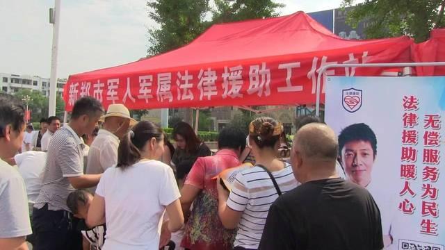 简讯   新郑市法律援助中心积极开展 涉军法律援