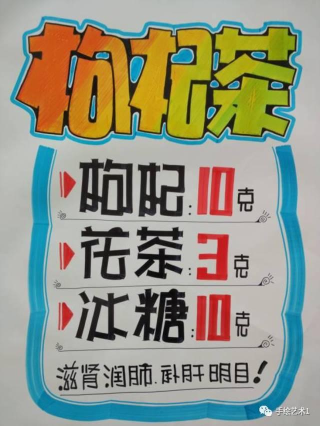 【手绘pop作品】中药饮片的海报应该这样绘制
