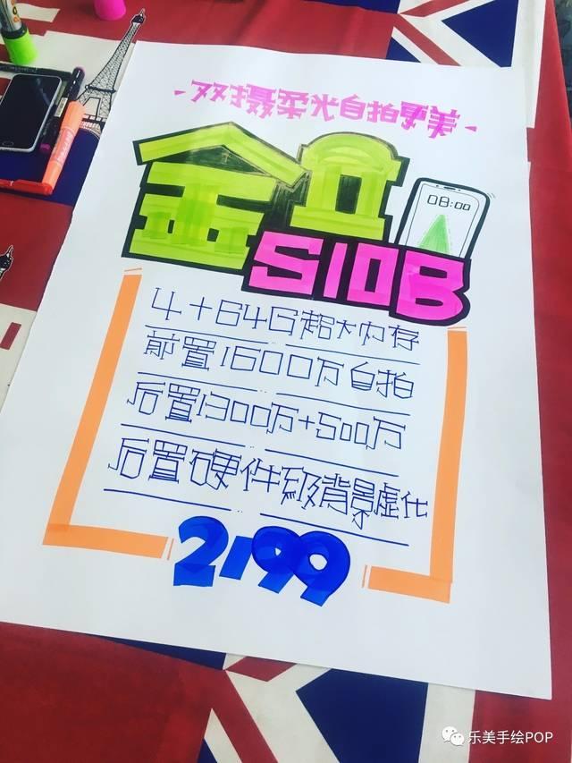 【匯總】金立手繪pop海報