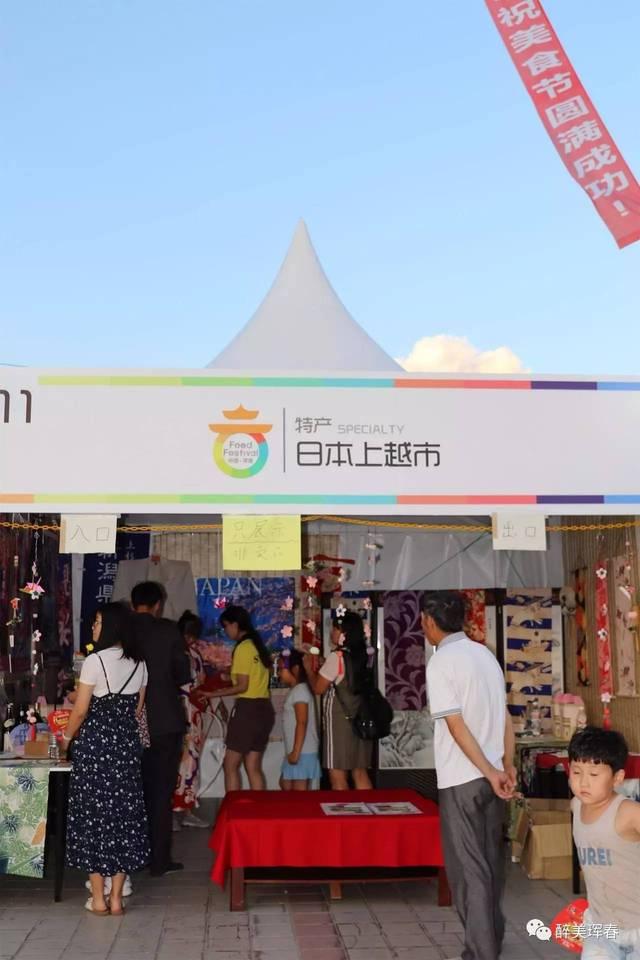2017东北亚文化旅游美食节精彩继续!舌尖天津上的美食图片