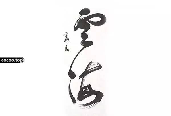 汉字之美 字体设计的气与势