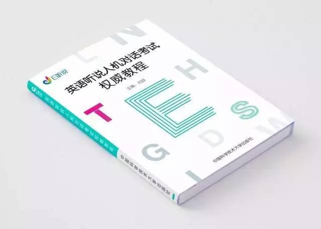 重要通知 | 北京市2018中考英语听说机考时间确