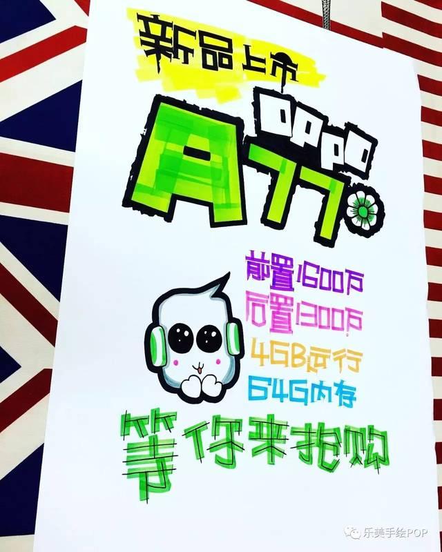 oppo a77 手绘pop海报