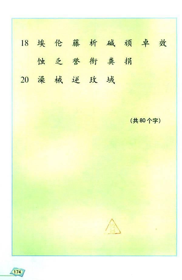 2017人教版六年级语文下册电子课本图片