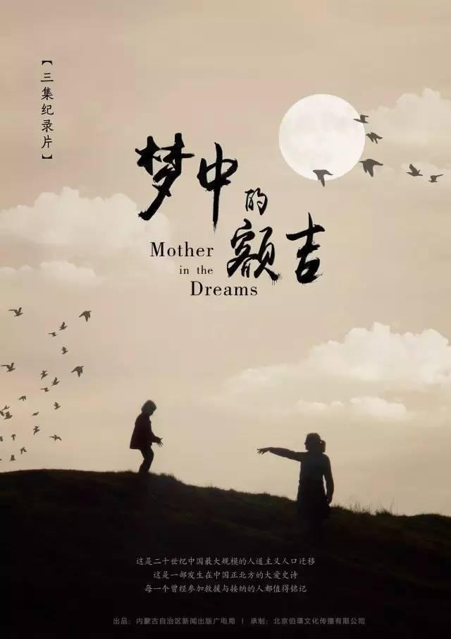 庆祝内蒙古自治区成立七十周年 纪录片《梦中的额吉》献礼播出