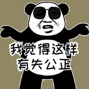 《中国有嘻哈》表情包,不用谢我图片