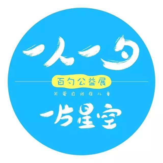 一人一勺,一片星空是一个全国性质的木作人自发呼吁关爱自闭症儿童公益团体,收集了来自全国(仅除香港、澳门和西藏)各主要省份和地区的木工爱好者亲手挖的木勺子作品。2016年3月发起以来,已经成功在广州-上海-杭州-北京-南宁-长沙等主要城市举办了公益百勺展和关爱自闭症儿童的木作体验活动。我们计划在2017年年底将在河北省省会石家庄市举办公益白勺展和百勺义卖活动。 玩聚庄第七次线下活动,联合时光抽屉木工房,举办了一场用木勺撬动全城的公益活动。招募发出后,第一晚就有30多组人报名。大家都打算为自闭症儿童制作一把