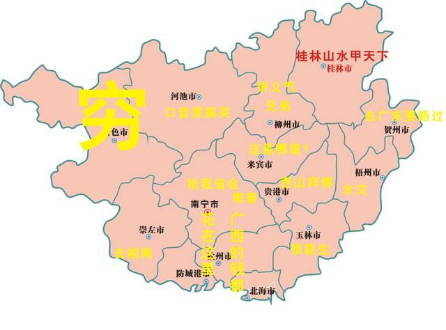广西各地级市眼中的广西地图,各个城市差距很大图片