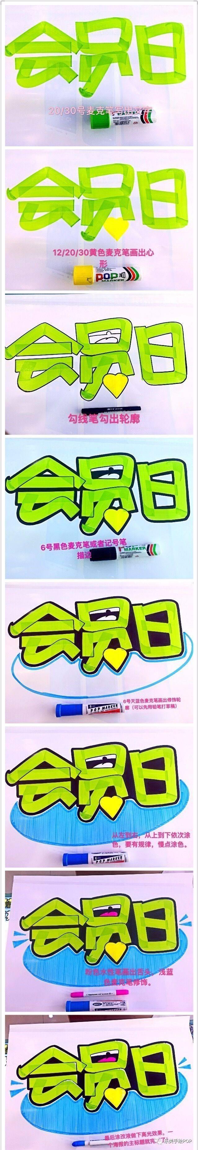 药店会员日 手绘pop海报
