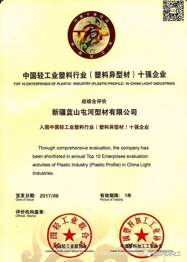 """【蓝山屯河】型材公司荣登""""中国轻工业塑料行业(塑料异型材)十强企业""""榜 ,成为新疆唯一 一家入围企业"""